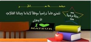العودة المدرسية لابناء ماطر 21-300x140